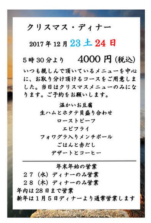 2017xmas1_1